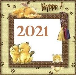 Помет 2021